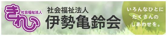 社会福祉法人 伊勢亀鈴会(いせきれいかい)